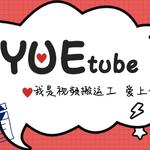 【YUEtube】玻尿酸填充鼻子—立体你的五官2